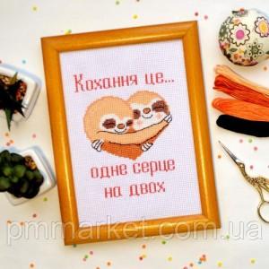 """Повітруля Набір для вишивання хрестиком """"Кохання це..."""" P1-044"""